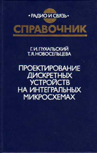 """Книга """"Проектирование"""