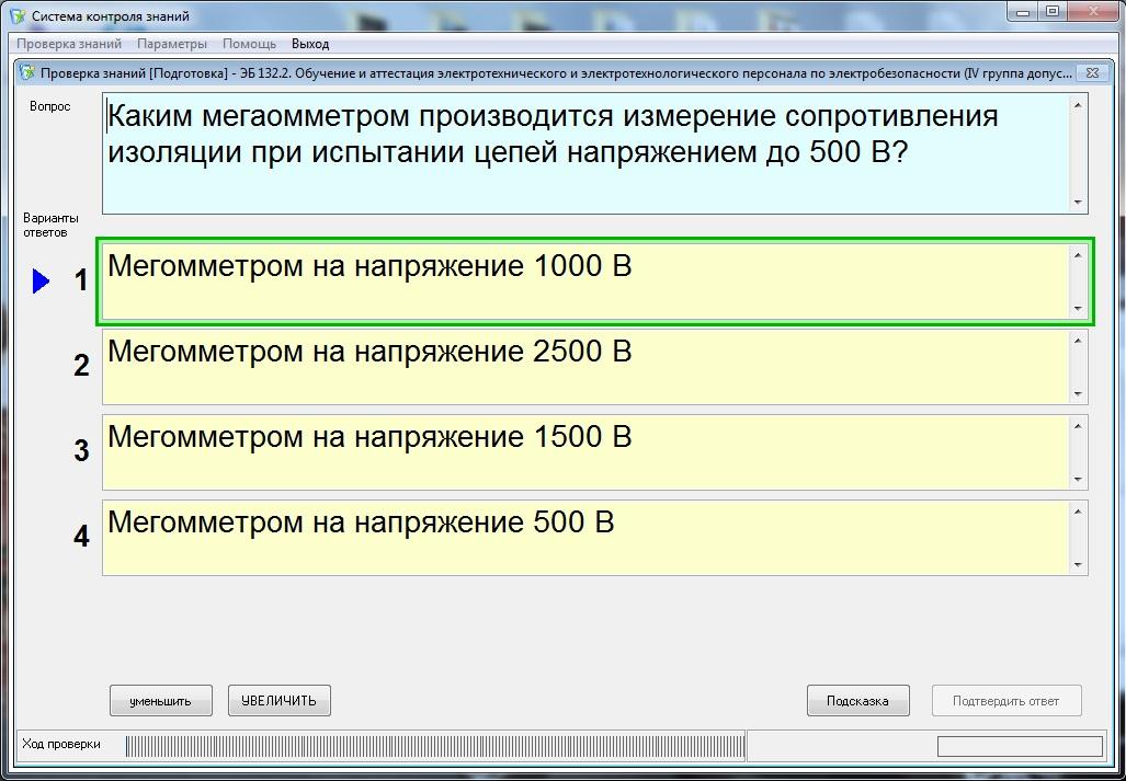 Тест 24 новые билеты по электробезопасности 2018 в краснодаре