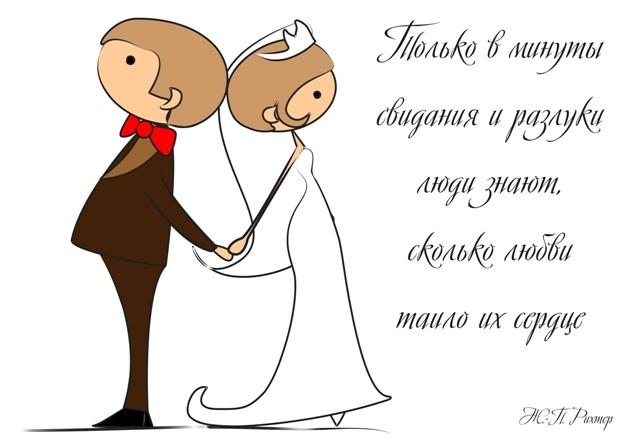 Поздравленья и шутки на свадьбах